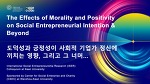 The Effects of Morality and Positivity, and Beyond! (도덕성과 긍정성, 그리고 그 너머...! ) [최정환]