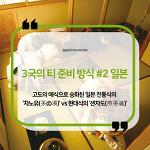 호텔앤레스토랑 - 3국의 티 준비 방식 #2 일본고도의 예식으로 승화된 일본 전통식의 '차노유(茶の湯)' vs 현대식의 '센차도(煎茶道)'