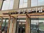 청주 강서동 복남이네 꽁당보리밥의 사명선언문