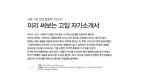 미리 써보는 고입 자기소개서 작성법