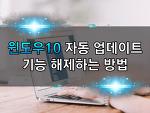 윈도우10 사용팁 자동 업데이트 기능 해제하는 방법