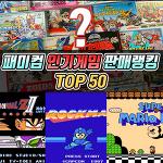 레트로게임 - 닌텐도의 고전게임기 패미컴게임 판매랭킹 TOP 50 최고의 인기게임!!