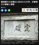 한국은행 이토 히로부미 친필 정초 일본반응