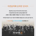 제31회 이건음악회 뷔르템베르크 챔버 오케스트라 with 이지윤 공연 영상 공개