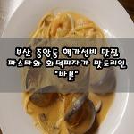 """[부산/중앙동 맛집] 분위기와 핵가성비와 맛까지 사로잡은 파스타 맛집 """"바븐"""""""