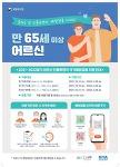 2021-22 절기 만 65세 이상 어르신 인플루엔자(독감) 무료접종