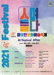 2021 장애인문화예술축제 A+ Festival After'시즌2' 전시회