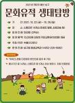 2021 울산 남구 문화유적 생태탐방