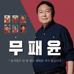 윤석열 컷오프 1위 통과