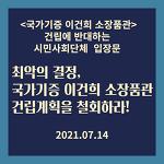 <국가기증 이건희 소장품관> 건립에 반대하는 시민사회단체 입장문