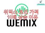 위믹스(Wemix) 코인 10배 상승 이유