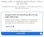구글 워드프레스 플러그인 Site Kit 설치하기