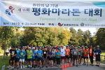 토론토한인회, 평화마라톤 '가족 건강 걷기대회' 9월18일 개최