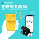 웨이브히어링 영등포센터(복음보청기), 3월 보청기 정부지원금 신청접수 및 스타키 '리비오' 새봄 할인