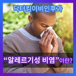 [여의도역이비인후과] 근본적인 면역으로 알레르기 치료!