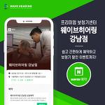 [강남보청기 예약- 신사역] 웨이브히어링 강남점, 보청기 상담 네이버로 예약하고 추가할인 혜택까지!