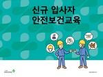 (안전보건교육) 3월 안전교육자료 - 신규입사자 안전교육