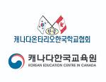 한국학교협회, '나의 꿈' 에세이 발표대회 10월9일 개최