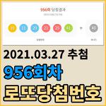 956회로또당첨번호 & 로또당첨금 알아보기 [956회로또1등당첨판매점]