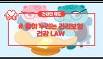 건강 LAW:같이 누리는 건강보험, 투명하고 열린 법령정보