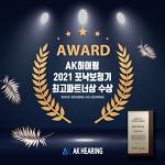 AK히어링(웨이브히어링∙KG히어링), 2021 포낙보청기 최고파트너상 수상