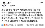 조민에 대한 조선일보의 허위보도, 3000억의 징벌적 손해배상 필요!