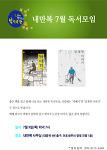 [독서모임] 7월 - 까대기와 임계장 이야기