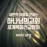 [하나님의교회] 첫째 계명을 성취시키는 유월절2