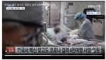 [팩트체크] (연합뉴스) 미국서 백신 맞고도 코로나 걸려 4천여명 사망·입원?
