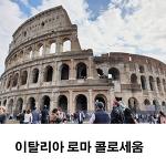 이탈리아 로마 콜로세움 관람