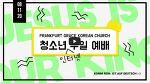 2020-11-08 청소년부 주일예배