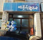 회원가게 소개(배종옥)