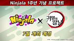 닌텐도 스위치용 대전 닌자 껌 액션 게임 'Ninjala', 1주년 기념 방송... '귀멸의 칼날'과 콜라보