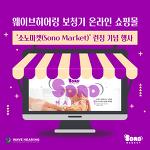 세계 6대 보청기 브랜드 웨이브히어링, 보청기 에프터마켓 온라인 쇼핑몰 '소노마켓(Sono Market)' 런칭 기념 행사