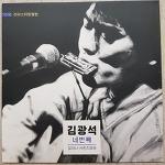 (LP) 김광석 4집 재발매반