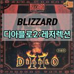 블리자드 디아블로2 리마스터(레저렉션) 출시일과 게임정보