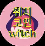 위치위치(witchwitch) 웹3.0 SNS서비스