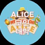 ALICE 코인이란 무엇입니까