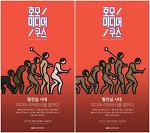 KBS 인종차별 왜색 논란, 방송 제작진의 양식