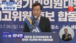 더불어민주당 당대표 연설 강원도당 - 이낙연