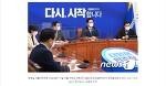 송영길표 부동산 정책 착수…대출 확대 열고 재산세·종부세도 본다