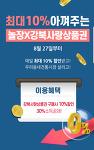 '강북사랑상품권' 이용은 수유시장 '놀장'에서