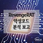 [악성코드 분석] RevengeRAT 악성코드 분석 보고서