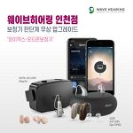 [인천 와이덱스ㅣ오티콘] 웨이브히어링 인천점  - 와이덱스 & 오티콘 보청기 한단계 무상 업그레이드 8월 특별 프로모션