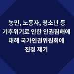 기후위기로 인한 인권침해 국가인권위원회 진정