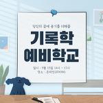 [공지] 2021 기록학 예비학교 프로그램 및 참가신청 안내
