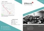제1455호 25 Oct 2020 - 문성은 목사님 - 네째주(25주년 창립기념예배 및 추수감사절)