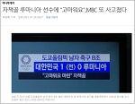 한국 언론은 왜 병신 짓을 할까