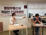 [연대활동] 종합부동산세 개정안 긴급토론