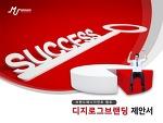 [브랜드 매니지먼트사 엠유] 기업을 위한 디지로그브랜딩 컨설팅 소개